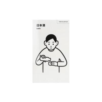 TOKYO ARTRIP- SAKE