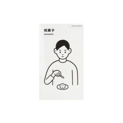 TOKYO ARTRIP- WAGASHI